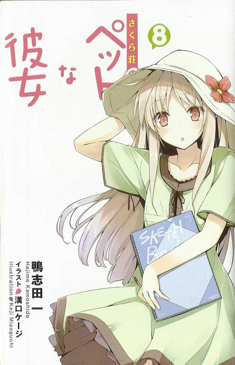 10 Manga Like The Pet Girl of Sakurasou Sakurasou no Pet na Kanojo_v8_Cover Mashiro Shiina
