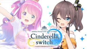 Hololive Popular VTubers Immersive Cinderella Switch VR Concert Event main visual-luna-matsuri